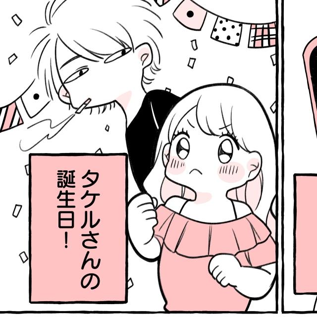 【マンガ連載】誕プレを受け取ったクソ男は…/ゲームで出会ったクソ男と付き合った話(12)