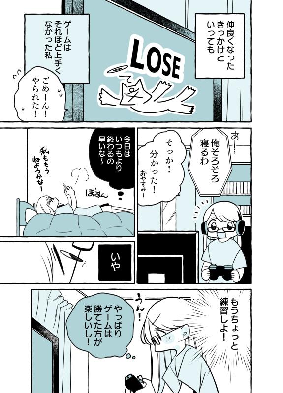 【マンガ連載】先に寝たはずの彼氏が他の女と…/ゲームで出会ったクソ男と付き合った話(13)