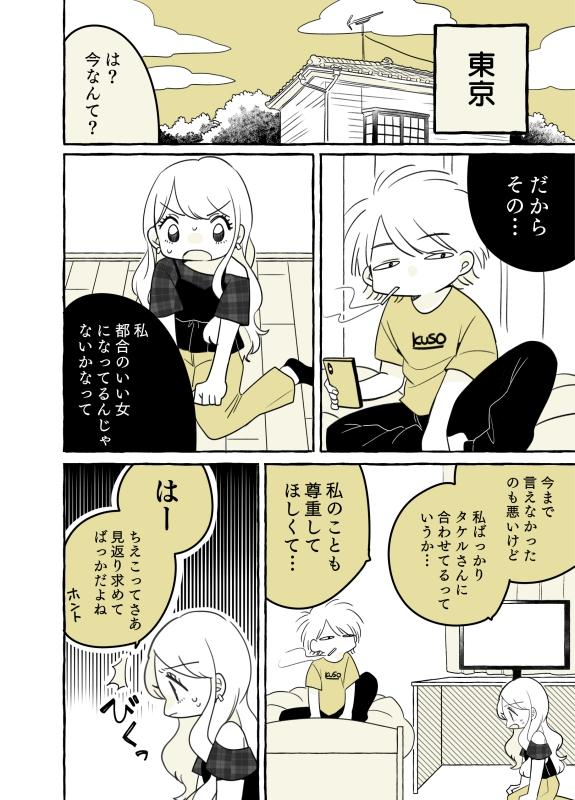 【マンガ連載】モラハラ発言に辟易した彼女は…/ゲームで出会ったクソ男と付き合った話(15)