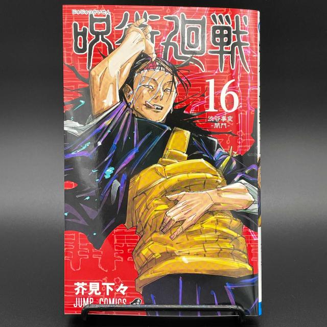 『呪術廻戦』159話で嵐・松本潤ドラマをオマージュ!? 意外な展開に「吹いたw」