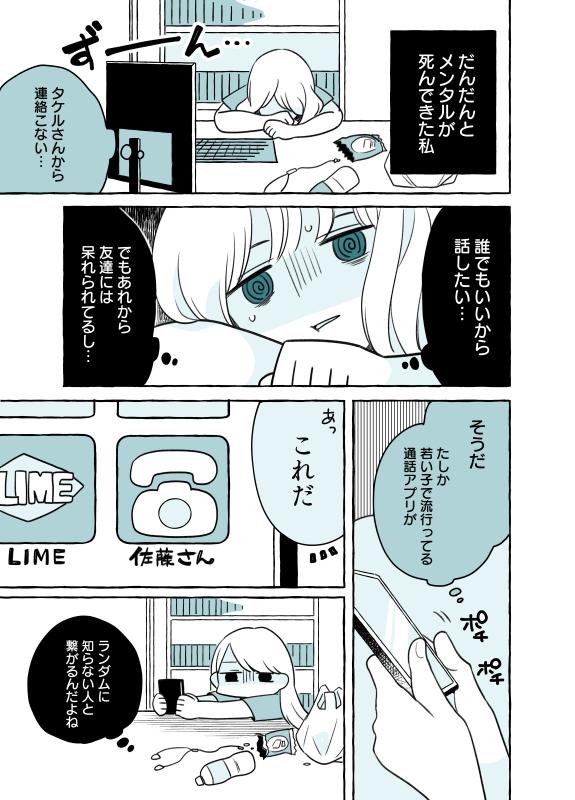 【マンガ連載】メンタルがボロボロになった彼女は…/ゲームで出会ったクソ男と付き合った話(17)