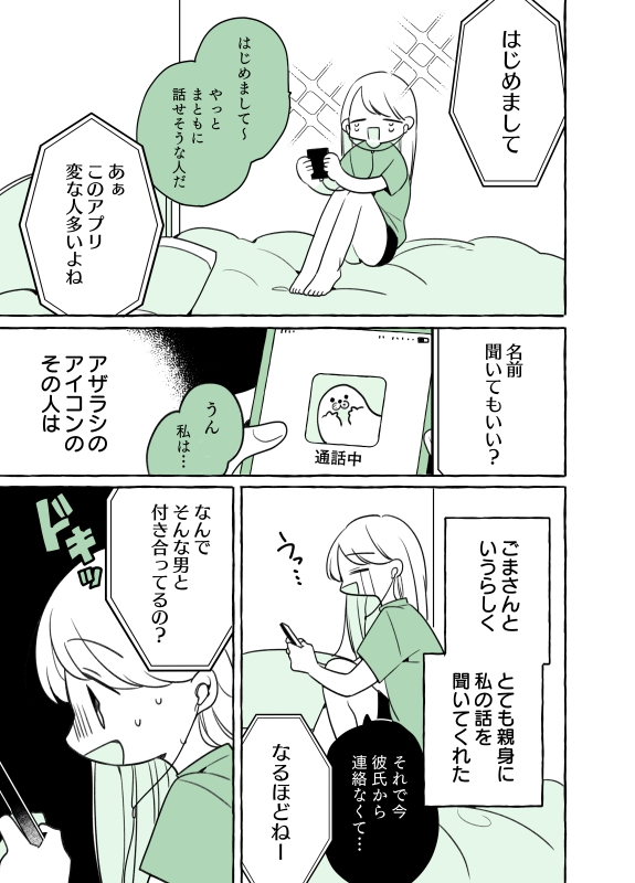 【マンガ連載】心のスキマを埋めてくれる新たな男が…/ゲームで出会ったクソ男と付き合った話(18)