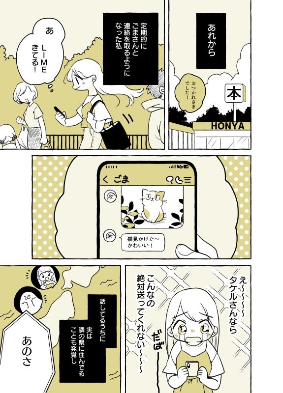 【マンガ連載】癒し系男子との新しい恋!?/ゲームで出会ったクソ男と付き合った話(19)