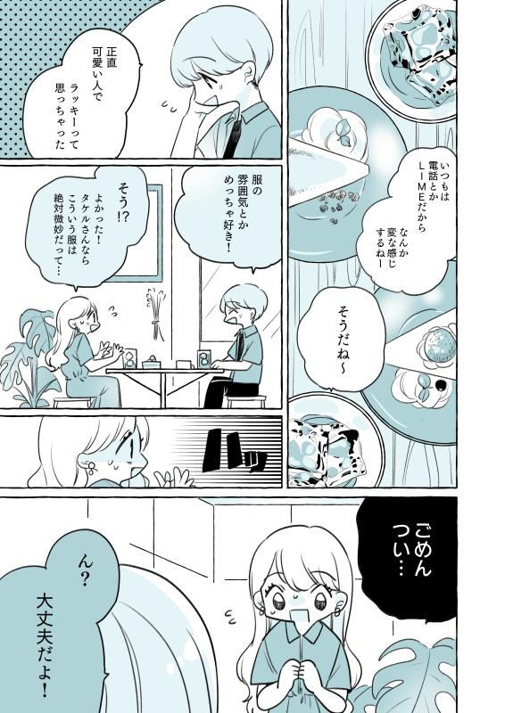 【マンガ連載】ついに始まった禁断のデート!/ゲームで出会ったクソ男と付き合った話(21)
