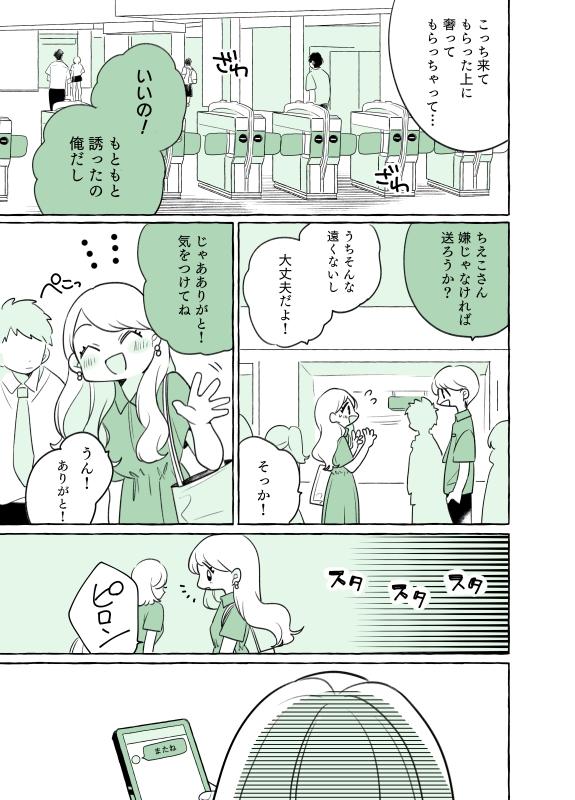 【マンガ連載】イケメン男子に揺れる恋心!/ゲームで出会ったクソ男と付き合った話(22)