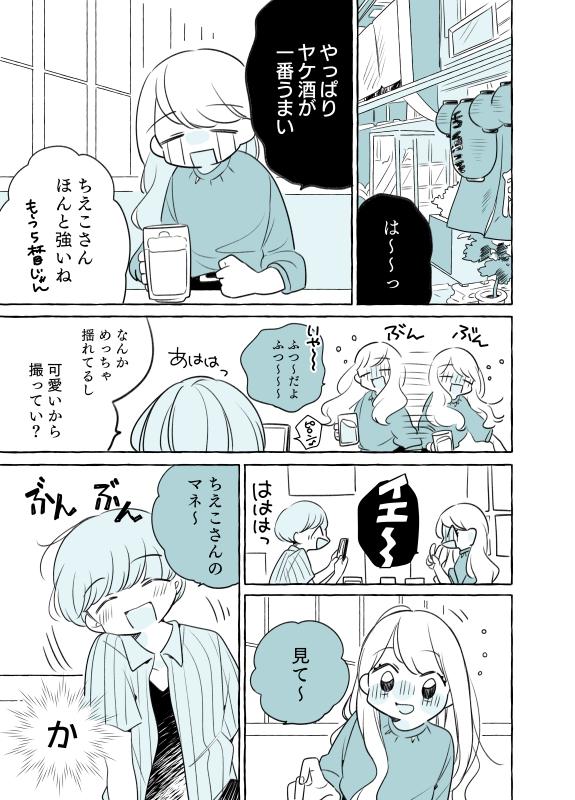 【マンガ連載】彼氏じゃない男とサシ飲みデート!?/ゲームで出会ったクソ男と付き合った話(25)