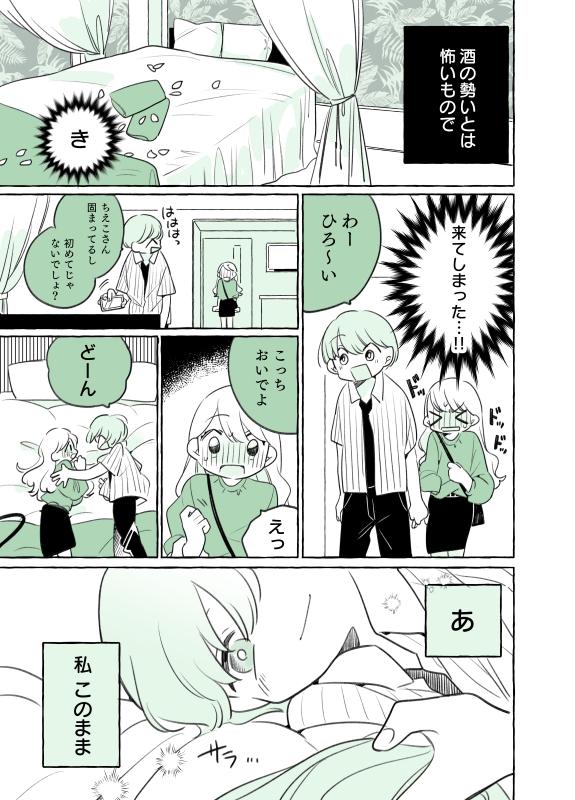 【マンガ連載】ついに一線を超える時が…!?/ゲームで出会ったクソ男と付き合った話(26)