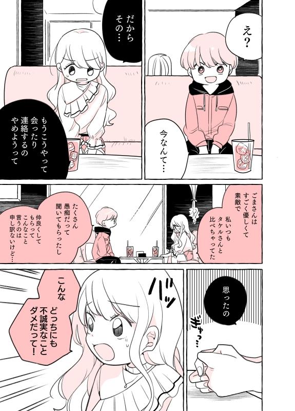 【マンガ連載】やさしかった男友達が豹変!?/ゲームで出会ったクソ男と付き合った話(28)
