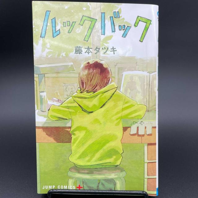 藤本タツキ『ルックバック』単行本でまたも修正! 読者は「完璧」「良い落とし所」と大絶賛