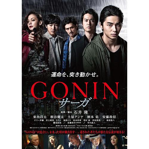 gonin_saga