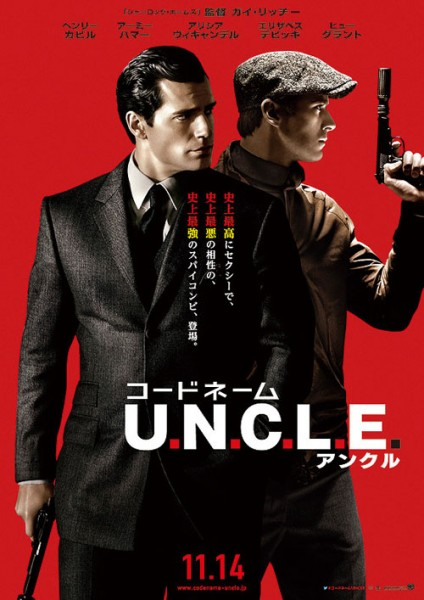 codename_uncle