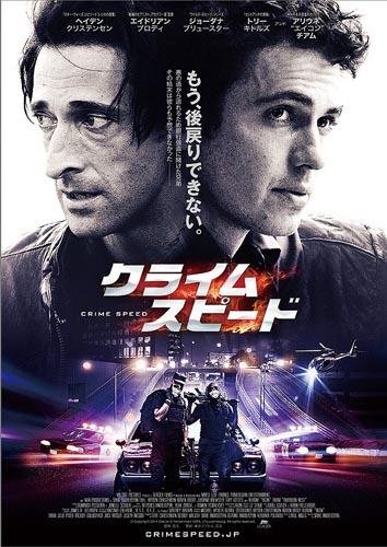 crime_speed