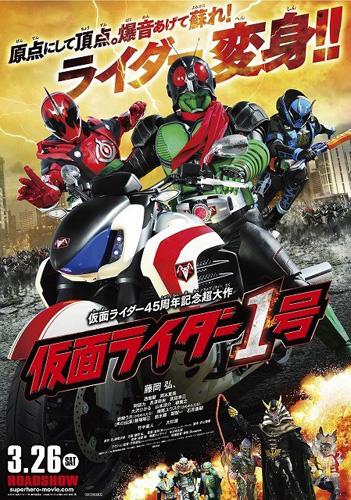 kamen_rider_1gou