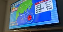台風情報イメージ