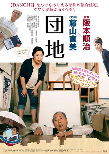 danchi_poster