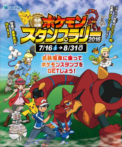 pokemon_stamp_rally