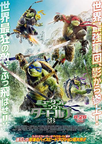 mutant_turtles