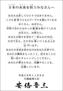 http://www8.cao.go.jp/kodomonohinkon/kokuminundou/tsudoi/tsudoi.html
