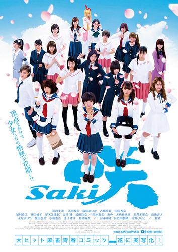 movie_saki
