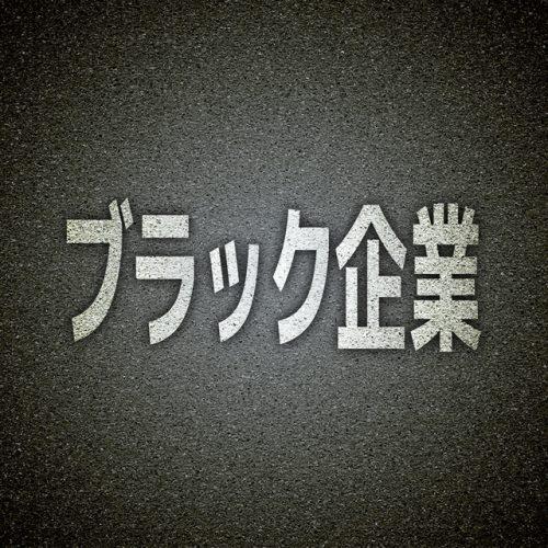 makaron* / PIXTA(ピクスタ)