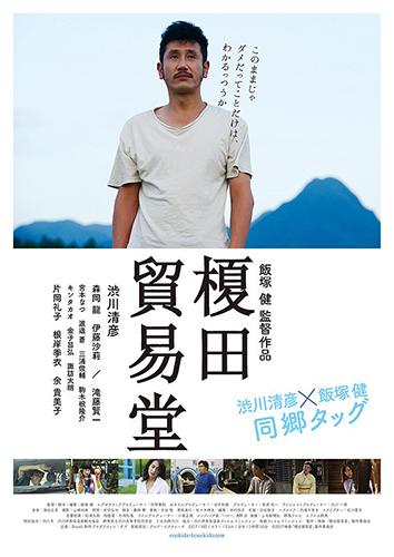 映画『榎田貿易堂』