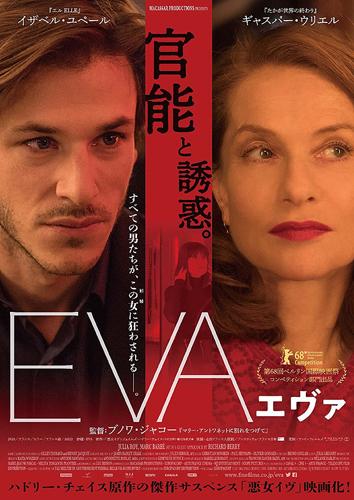 映画『エヴァ』