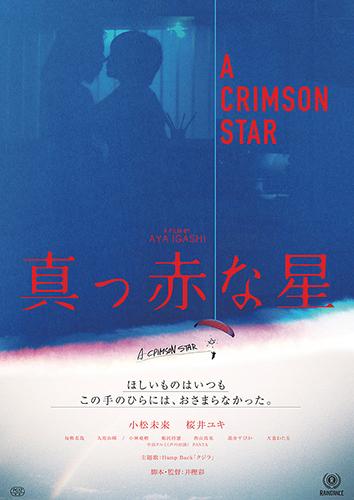 『真っ赤な星』