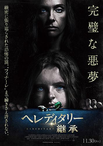 『ヘレディタリー/継承』