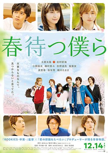 映画『春待つ僕ら』