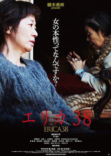 映画『エリカ38』