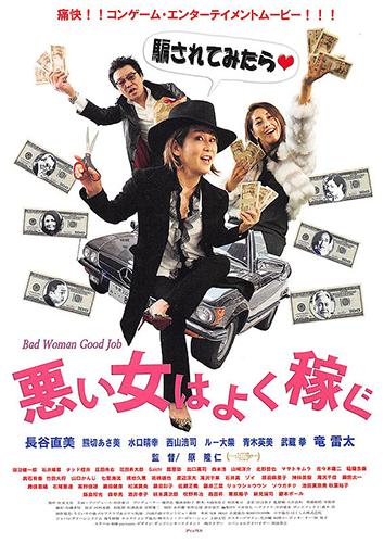 映画『悪い女はよく稼ぐ』