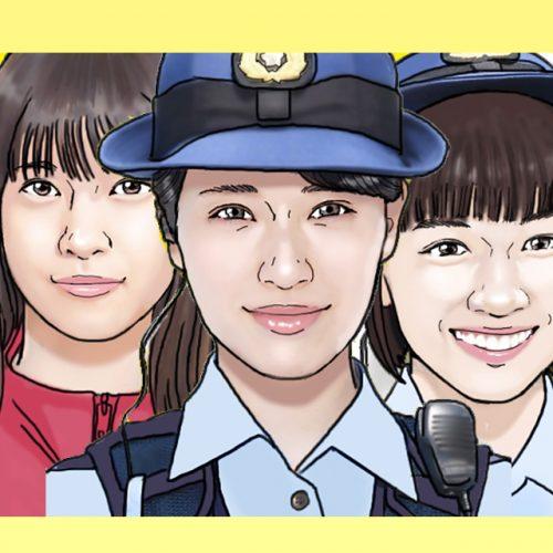 """『ハコヅメ』細すぎる""""3人の女性警官""""にツッコミ殺到「子どもにも負けそう」"""